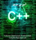 آموزش سزیع سی پلاس پلاس (C++)