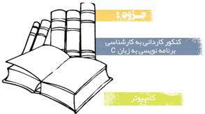 جزوه آموزش زبان برنامه نویسی C به فارسی