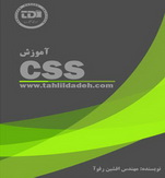 کتاب آموزش CSS سی اس اس