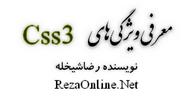 دانلود جزوه مروری بر CSS 3 به زبان فارسی