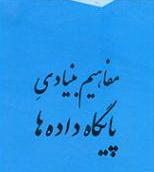 فیلم پایگاه داده (بانکهای اطلاعاتی) به زبان فارسی