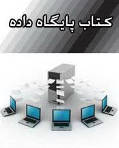 دانلود کتاب آموزش پایگاه داده Database به زبان فارسی