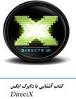 دانلود کتاب آشنایی با دایرکت ایکس DirectX به زبان فارسی