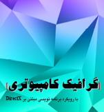 برنامه نویسی با DirectX