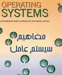جزوه مفاهیم سیستم عامل به زبان فارسی