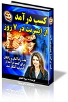 دانلود کتاب کسب درآمد از اینترنت در 7 روز به زبان فارسی