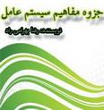 دانلود جزوه مفاهیم پایه سیستم عامل به زبان فارسی