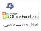 دانلود فیلم آموزشی Excel 2007 به زبان فارسی