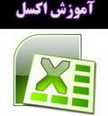 دانلود کتاب آموزش اکسل 2003 EXCEL به زبان فارسی