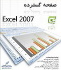دانلود کتاب آموزش نرم افزار Excel 2007 به زبان فارسی