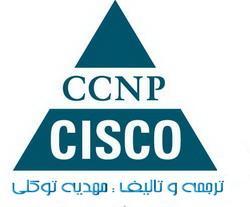 کتاب سیسکو آموزش CCNA فارسی