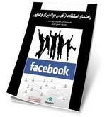کتاب آموزش امنیت در شبکه اجتماعی فیس بوک Facebook