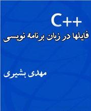 دانلود کتاب فایلها در زبان برنامه نویسی C و C++ به زبان فارسی