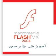 دانلو کتاب آموزش Macromedia Flash MX 2004 به زبان فارسی
