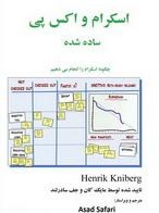 کتاب اسکرام و اکس پی ساده شده (چگونه اسکرام را انجام دهیم) نوشته هنریک کنیبرگ به زبان فارسی