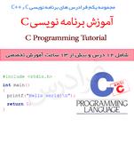 دانلود فیلم C و C++ آموزش های برنامه نویسی