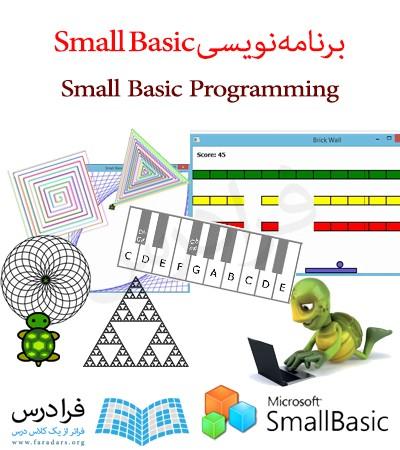 زبان برنامه نویسی اسمال بیسیک