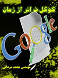 دانلود کتاب گوگل فراتر از زمان به زبان فارسی