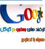 آموزش ترفندهای جستجو گوگل