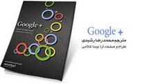 دانلود کتاب راهنمای جامع گوگل پلاس به زبان فارسی