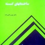 جزوه و حل تمرین درس ساختمان گسسته دکتر قلی زاده به زبان فارسی