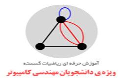 آموزش ریاضیات گسسته