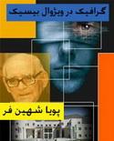 دانلود کتاب گرافیک در ویژوال بیسیک به زبان فارسی