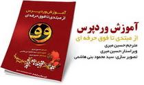 دانلود کتاب آموزش وردپرس از مبتدی تا فوق حرفهای به زبان فارسی