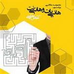 دانلود کتاب Honeypot در امنیت به زبان فارسی