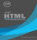 آموزش گام به گام Html