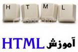 دانلود فیلم آموزش کامل برنامه نویسی HTML به زبان فارسی