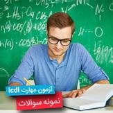 آزمون مهارت icdl