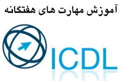دانلود آموزش مهارت هاي هفتگانه تحت فايل - آموزش ICDL به صورت كتاب الكترونيكي (PDF)