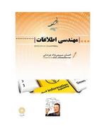 کتاب مهندسی اطلاعات