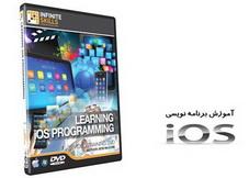 کتاب آشنایی با سیستم عامل موبایل IOS
