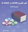 دانلود کتاب نقش فناوری اطلاعات در کتابخانه ها به زبان فارسی
