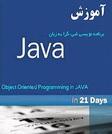 دانلود کتاب آموزش برنامه نویسی جاوا در 21 روز به زبان فارسی