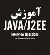کتاب آموزش جاوا و J2EE به زبان فارسی