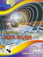 کتاب آموزش JavaScript به زبان فارسی