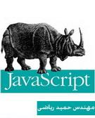 دانلود کتاب آموزش JavaScript به زبان فارسی