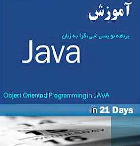 کتاب آموزش برنامه نویسی جاوا Java جاوا به زبان فارسی