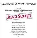 دانلود کتاب آموزش جاوا اسکریپت - هر آنچه که یک طراح وب باید از جاوا اسکریپت بداند به زبان فارسی