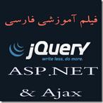 دانلود فیلم آموزشی جی کوئری در ASP.NET با تکنولوژی AJAX به زبان فارسی