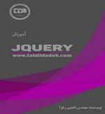 کتاب آموزش جی کوئری Jquery