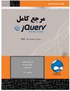 دانلود کتاب مرجع کامل jQuery به زبان فارسی