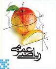دانلود جزوه ریاضی عمومی 1 و ریاضی عمومی 2 دانشگاه صنعتی شریف