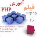 دانلود کاملترین فیلم آموزشی آموزش php به زبان فارسی