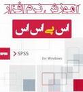 دانلود کتاب آموزش نرم افزار SPSS به زبان فارسی