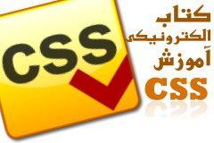 کتاب آموزش سی اس اس CSS (سطح مبتدی و متوسط) به فارسی