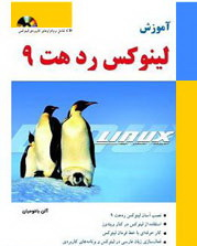 کتاب آموزش ردهت 9 Red Hat Linux